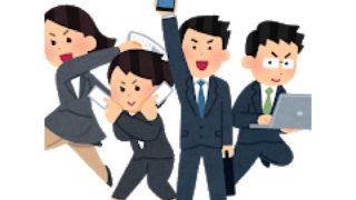 失業保険求職活動実績